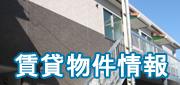 大阪市阿倍野区 賃貸物件情報