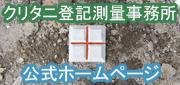 大阪市阿倍野区 土地家屋調査士