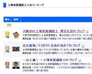 にほんブログ村の土地家屋調査士ランキング